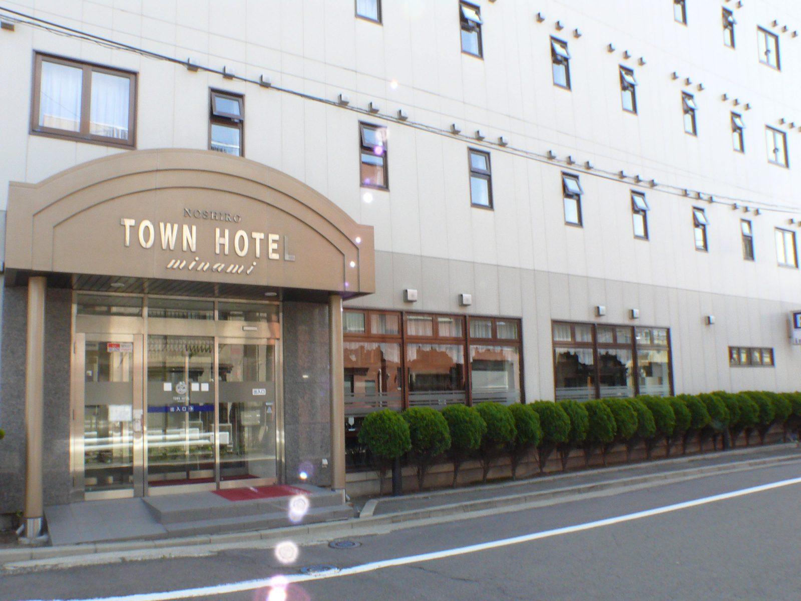 Noshiro Town Hotel Minami exterior.