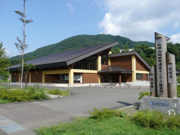 World Heritage Center Fujisatokan