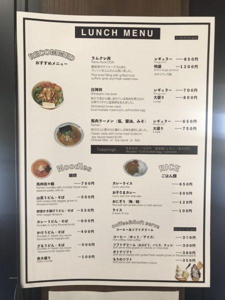 Mori no Eki's lunch menu.